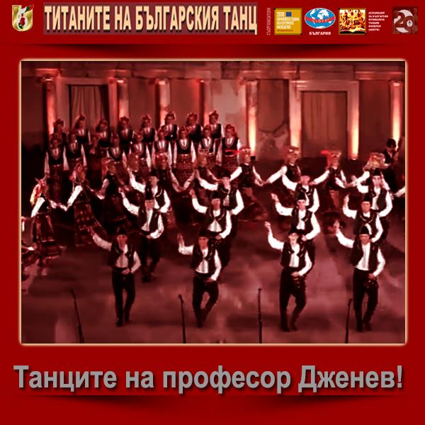 проф. КИРИЛ ДЖЕНЕВ