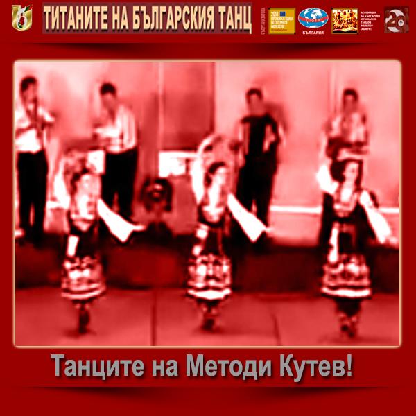 МЕТОДИ КУТЕВ