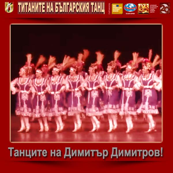 ВИДЕО ЗА ТАНЦИТЕ НА Д. ДИМИТРОВ