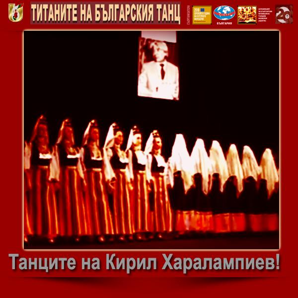 ВИДЕО ЗА ТАНЦИТЕ НА К. ХАРАЛАМПИЕВ