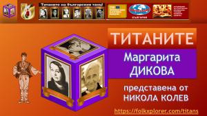 Дикова Маргарита