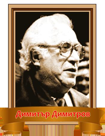 DimitrovFrame