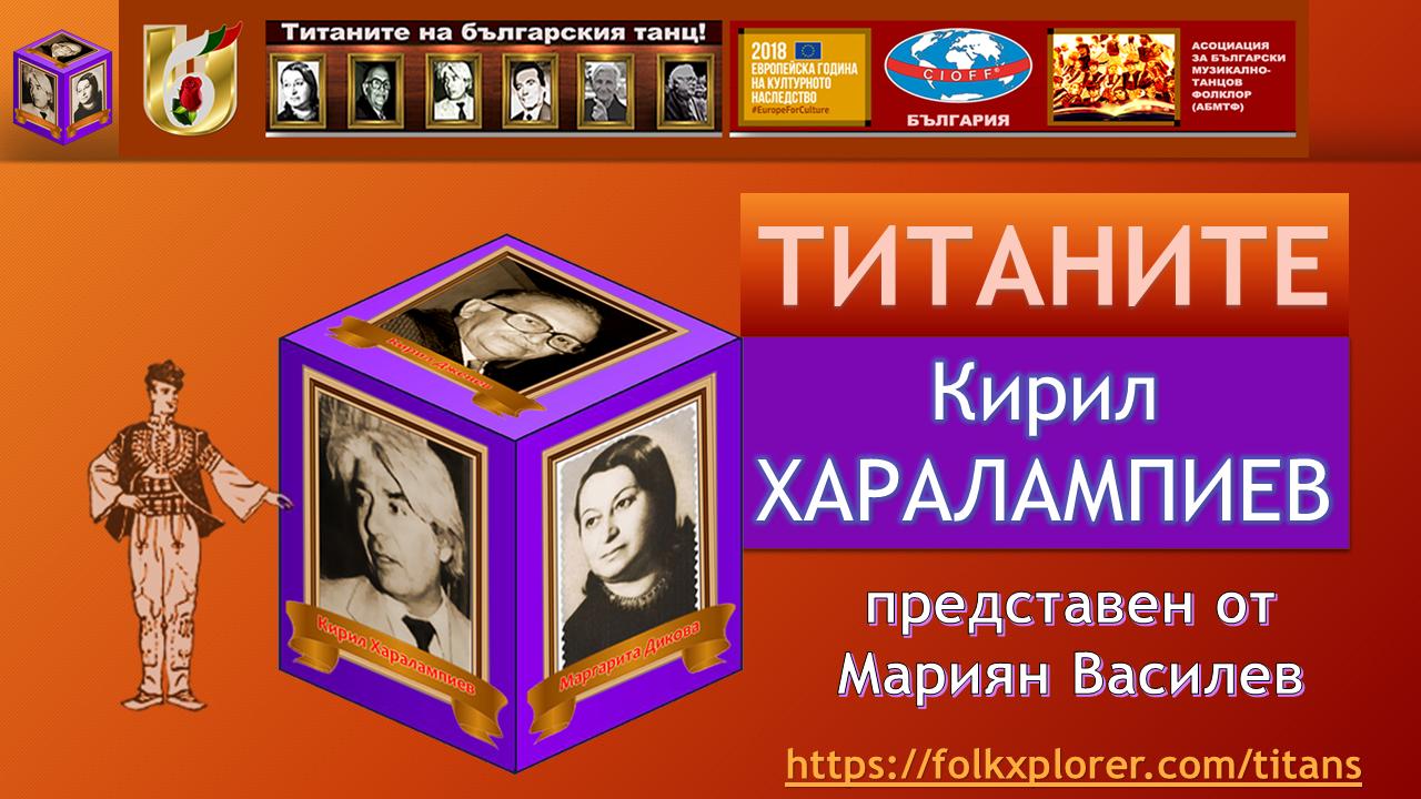 Кирил Харалампиев Мариян Василев