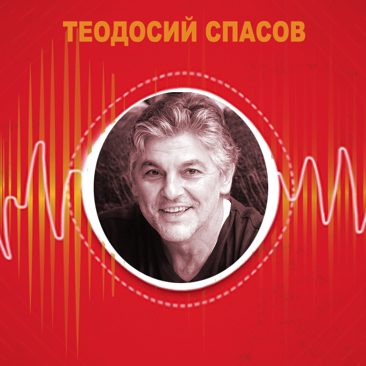 Трета генерция: Теодосий Спасов